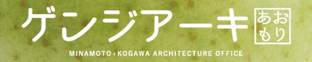 ゲンジアーキ/青森 建築設計事務所