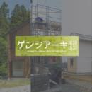 genji-no-nakanohito